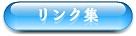 リンク集.jpg